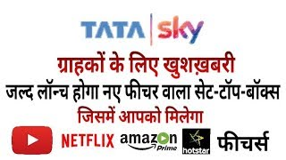 Good News: Tata Sky Plans to Launch New Set top Box with Full of Features, To know (Must Watch)