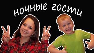 Веселое видео для детей Ночные гости Настя и Вова