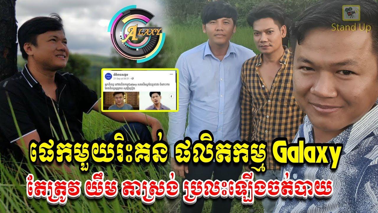ក្តៅៗ ផេកមួយរិះគន់ ផលិតកម្ម Galaxy តែត្រូវ យឹម តាស្រង់ ប្រលះឡើងចត់បាយ, Khmer News Today, Stand Up