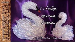 Лебедь из лент 2/(ENG SUB)/ Swan from tape/ Марина Кляцкая