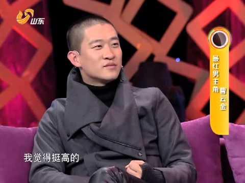 超级访问2130225:曹云金首曝择偶标准 幽默调侃戴军长相