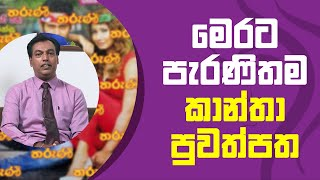 මෙරට පැරණිතම කාන්තා පුවත්පත   Piyum Vila   14 - 07 - 2021   SiyathaTV Thumbnail