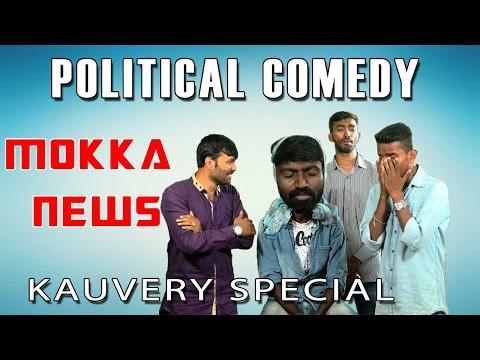 Tamil Political Comedy - Kaveri Special - Mokka News With Manoj - Red Pix  -~-~~-~~~-~~-~- Please watch: