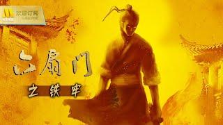 【1080P Full Movie】《六扇门之铁牢》/ The Mission of Iron Prision 神秘杀手血洗黑山铁牢(徐亮 / 牟林 / 陈真希)