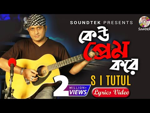 Keu Prem Kore | কেউ প্রেম করে | S I Tutul | Lyrics Video | Bangla Hit Song | Soundtek