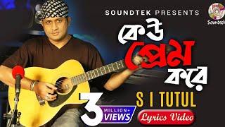 Keu Prem Kore   কেউ প্রেম করে   S I Tutul   Lyrics Video   Bangla Hit Song   Soundtek