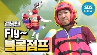 SBS [런닝맨] - 아이돌의 제왕 Game2.Fly~ 블롭점프