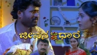 Jeevana Dhare (2007) Kannada Full Movie - Siddharth