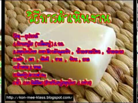 การทำสบู่สมุนไพรไทย