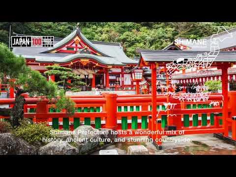 CHUGOKU: Japan - 100 Hidden Towns