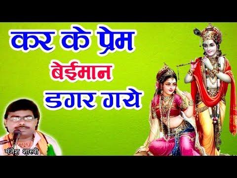 Bhajan /MANJESH SHASTRI/MAA SHARDE STUDIO KASGANJ/9411433429