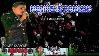 Songsa Ery Ory Bong Somtors-Pleng Sot