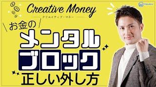 【Creative Money】お金のメンタルブロックの本当の外し方