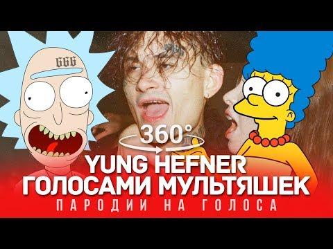 360 VIDEO   MORGENSHTERN Голосами Мультяшек (YUNG HEFNER)