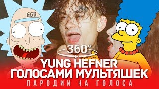 Download 360 VIDEO | MORGENSHTERN Голосами Мультяшек (YUNG HEFNER) Mp3 and Videos