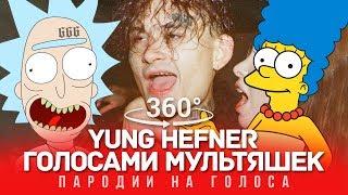 360 VIDEO | MORGENSHTERN Голосами Мультяшек (YUNG HEFNER)