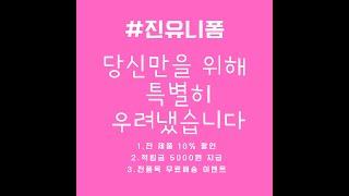 진유니폼/ 5월 이벤트…