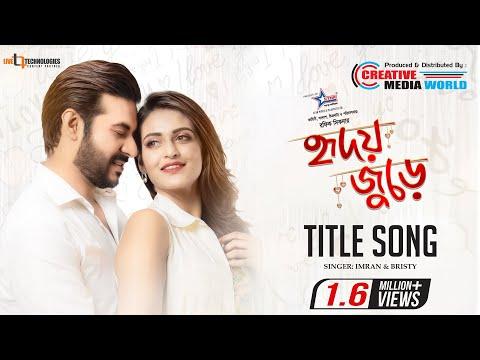 hridoy-jurey-|-title-song-|-nirab-hossain-|-priyanka-sarkar-|-imran-&-bristy-|-bangla-new-movie-2020