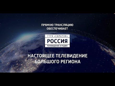 Смотреть Прямая трансляция собрания актива Саратовской области онлайн
