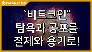 20180121_비트코인_탐욕과 공포_절제와 용기_저녁시황