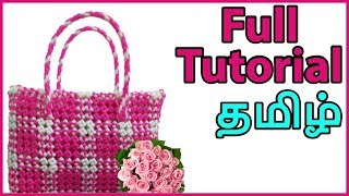 Tamil-Beautiful Checkered basket Tutorial | Kattam Koodai |  Plastic wire koodai making Tutorial