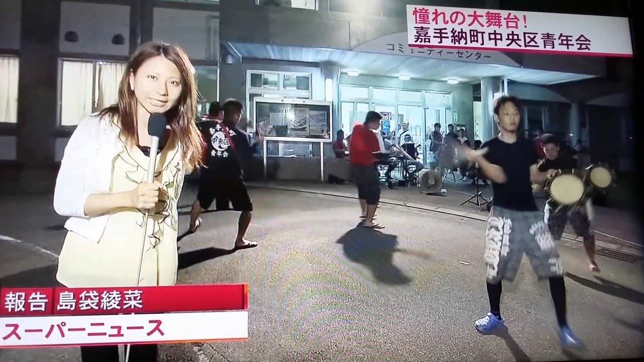 中央区青年会 OTVスーパーニュー...