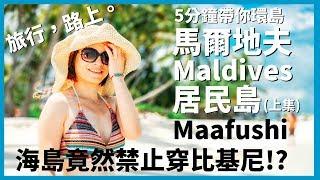 【馬爾地夫Ep8】居民島禁止穿比基尼?島上最美的比基尼海灘|Bikini Beach|Maafushi|Maldives|旅行,路上。