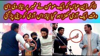 zakir Malik zain sajid Rukan ne niyaz de di