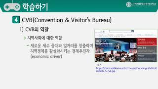 kmooc 컨벤션 기획사 2급 자격증 대비 묶음강좌 -…