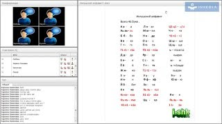 Онлайн занятия по ингушскому языку