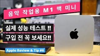 M1 맥 미니 언박싱 & 음악 작업시 실제 성능…
