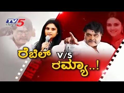 ರೆಬಲ್ V/S ರಮ್ಯಾ..! | Special Program On Actress Ramya Re-entry To Mandya Politics | TV5 Kannada