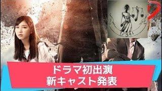 乃木坂46与田祐希、ドラマ初出演 濱田龍臣主演「モブサイコ100」新キャ...