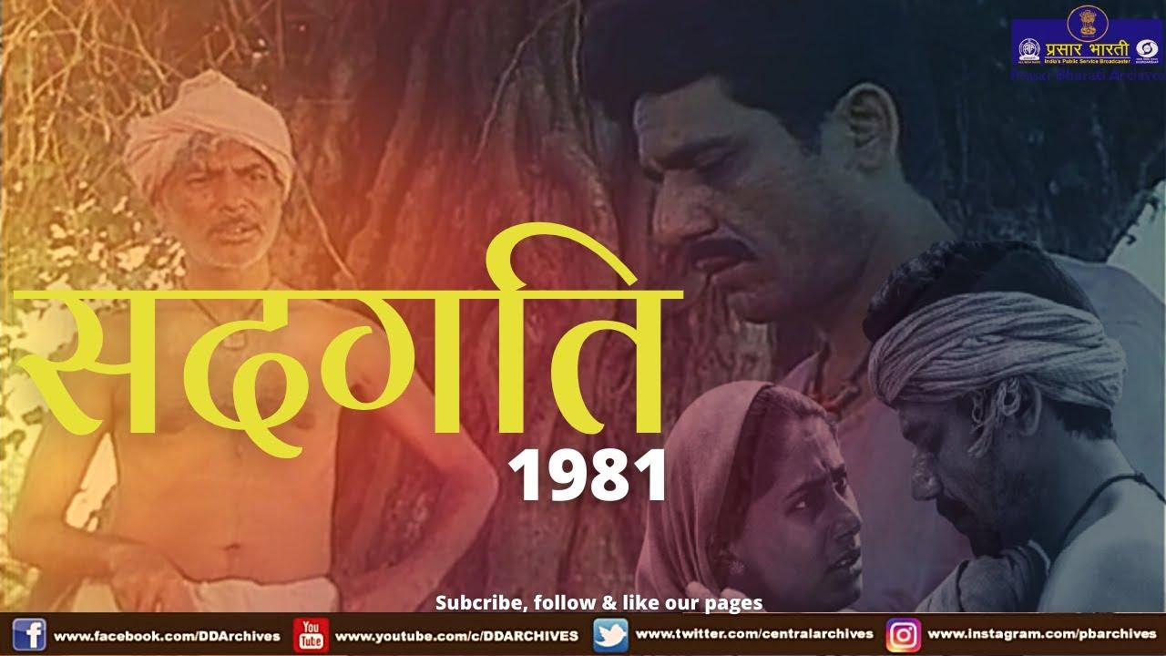 Download Sadgati (1981) | Movie | Satyajit Ray