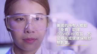 處理 COVID-19 疫苗錯誤資訊 (Traditional Chinese)