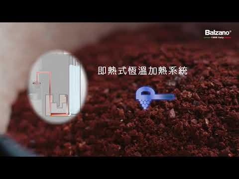 免運再降價義大利Balzano全自動研磨咖啡機六杯份-BZ-CM1106.公司貨保固一年.自動清洗功能