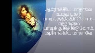 ஆரோக்கிய மாதாவே உமது புகழ் | Arokkiya Mathave Umathu pugazhl song(lyrics)