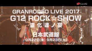 GRANRODEO / G12 ROCK☆SHOW - Live Trailer