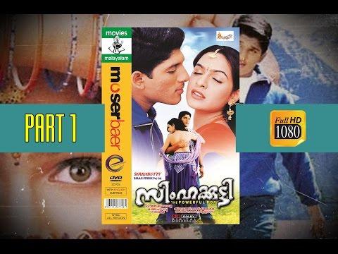 Simhakutty Malayalam Full Movie Part 1 |  AlluArjun | Aaditi Agrawal | Prakash Raj | alluarjun.in