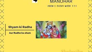 Shyam ki Radha, By Swapnil Manohar