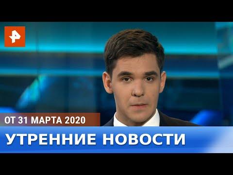 Утренние новости РЕН-ТВ. От 31.03.2020