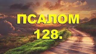 Скачать Псалтирь ПСАЛОМ 128 рус