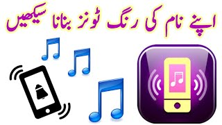 Apne Naam Ki ringtone Kaise banate ha fdmr se download kare