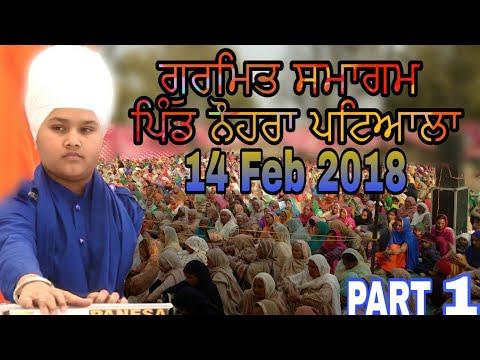 Nohra | Patiala | Part 2/1 ਪਿੰਡ ਨੌਹਰਾ ਪਟਿਆਲਾ 14 Feb 2018 Bhai Parampreet Singh Ji Nathmalpur Wale