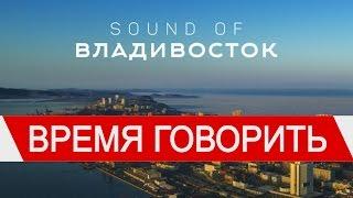 «Время говорить»: о проекте «Звуки Владивостока»