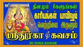 காரியங்கள் யாவும் வெற்றியை அருளும் ஸ்ரீ துர்கா கவசம் || SRI DURGA KAVASAM