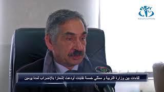 لقاءات بين وزارة التربية و ممثلي خمس نقابات حول الإشعار بالإضراب