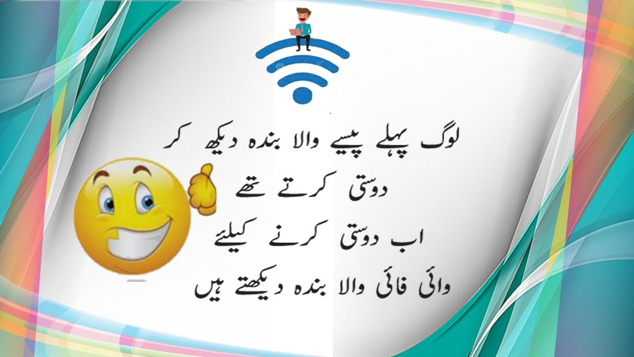 Funny jokes in urdu | Whatsapp funny video | Funny Jokes pictures | Joke of the day | Episode 6