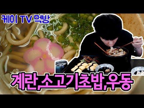 계란 초밥, 소고기 초밥, 우동 먹방[18.05.13]