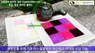 조각보 배우기 온라인 강좌, 규방공예 온라인 강좌